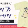 【新アイテム追加】キッズTシャツの販売ができるようになりました!