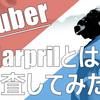 【VTuber】Marprilとは?新人Vtuberについてまとめてみた!!!