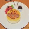 【親子でお出かけ】アンパンマンミュージアム内のカフェで、アンパンマンホットケーキを楽しもう!