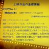 労働映画鑑賞会「明治の日本」「働くフランス人」「隅田川」が終了