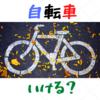 【Uber Eats】埼玉って自転車で稼げるの?