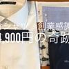 【おすすめ!!】鎌倉シャツの創業感謝祭 ~僕が選んだとっておきのシャツとマスクを紹介~
