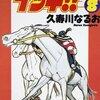 全く知名度のない傑作競馬漫画、久寿川なるお『イッキ!!』