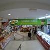 クアラルンプール旅行(16)Giant super marketで買い物