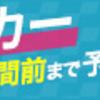 【京都・美山の旅】京都から日帰りドライブ旅行におすすめ!美山「かやぶきの里」旅行スケジュール