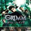 『グリム/GRIMM』シーズン2の総まとめ&あらすじ!!!