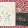 『グノーシア』サウンドトラックついに10月1日発売!