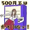 近頃の自動販売機って、100円玉が4枚までしか入らないんだね…