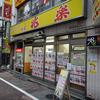 渋谷「兆楽 道玄坂店」で、超絶コスパの《モーニング餃子定食》に出会った!
