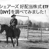 【DVY】iシェアーズ 好配当株式 ETFを調べてみました!