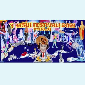 れいちも、『YATSUI FESTIVAL! 2021』への出演決定!