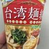 セブンプレミアム 台湾麺線  食べてみました