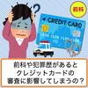 前科や犯罪歴があるとクレジットカード作れない?審査の影響を解説!