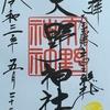 御朱印集め 大野神社(Ohnojinjya):滋賀