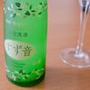 スパークリング日本酒の名酒、宮城県一ノ倉「すず音」