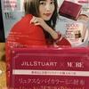 JILLSTUARTミニ財布(MORE11月号付録)