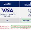 【東京五輪チケット】クレカ決済はVISAのみ!即日発行可能なVISAカードをお得に&支払期限までに入手するならこれがおすすめ