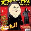 マツコ・デラックスが『5時に夢中!』内で芸能界の不倫騒動に対する風潮に苦言!