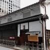 大阪・北浜へ レトロビル 適塾