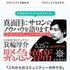 箕輪厚介さん主催セミナー『これからのコミュニティの作り方』を受けたら凄い刺激を受けまくってきた