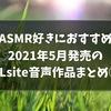 2021年5月発売のDLsite新作音声作品まとめ③【おすすめASMR】