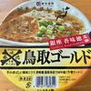 銀座香味徳監修 鳥取ゴールド牛骨ラーメン(寿がきや)