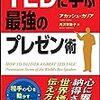 英語スピーチのために読み直した『TEDに学ぶ最強のプレゼン術』