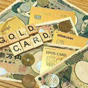 専門家がゴールドカードをわかりやすく解説(2020年版)!年会費やポイント等の基礎知識から、専門家おすすめのゴールドカード紹介も。