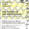 【おすすめ】専門技術よ、大衆のためにあれ『プロフェッショナルの未来』