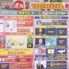 中林美恵子の夫など家族構成と身長などプロフィールもまとめてみました。
