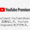 【YouTube 2】るーの人うんざりす、「YouTube Premium(プレミアム)」の1か月無料体験がひじょーに鬱陶しい。YouTubeログイン問題。すでにユーチューブオリジナル動画の無料公開が開始してますぜ!