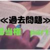 ≪宅建試験対策≫≪過去問≫抵当権part3