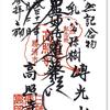 高照寺(勝浦市)の御首題 〜「かつうらビッグひな祭り」で寺社巡り❸