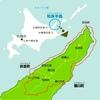 ◎ 北海道