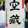 空蔵 純米吟醸 袋吊り 山田錦 新酒しぼりたて