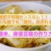 「料理挑戦」簡単で美味しい麻婆豆腐の作り方 〜ズボラな僕でも作れたぞ〜