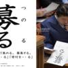 「授業に遅れたけど遅刻ではない」 ~ 世間で通用しないことが、日本の政治では許されるのかな !? ~ 民主主義を考えるチャンスはいっぱいある !
