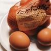 福山市『たかたのたまご』滋養卵