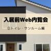 【注文住宅】入居前Web内覧会② トイレ・サンルーム【インカムハウス】