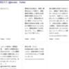 署名運動を妨害か 津田大介氏 香山リカ氏ら4人書類送検 2021.9.8