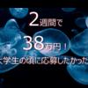 JAXA主催の究極の治験アルバイトを徹底調査!応募して38万円を手に入れよう!