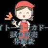 イトーヨーカドー試食販売体験談 | メリットから面倒なところまで詳しく解説