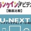 【徹底比較】『クランクインビデオ』と『U-NEXT』はどちらがお得?