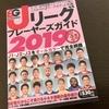 エル・ゴラッソ「Jリーグプレーヤーズガイド2019」小ネタ重視・・・が、今年は楽しい!