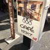 【喫茶店】東京(トロワバグ、ドゥー、ルアン2階席、ドルチェ)