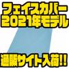 【ハイドアップ】日焼け対策にオススメ商品「フェイスカバー2021年モデル」通販サイト入荷!