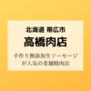 帯広市「高橋肉店」手作り無添加生ソーセージが絶品
