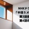 NHKドラマ10「半径5メートル」第3話感想と第4話の予告【NHKドラマ10】