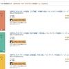 セールは明日まで!Kindleストアで英語本や講談社、幻冬舎の本がセール中!