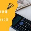 【5月の家計簿】まさかの支出40万超え